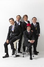 ずうとるび、七夕の夜に配信ライブ開催&上田ケンジプロデュースによる41年ぶり新曲のMVも公開