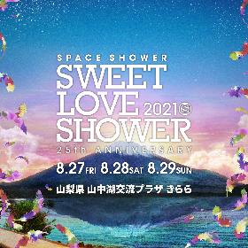 『SWEET LOVE SHOWER 2021』 第1弾出演アーティスト&出演日程が発表
