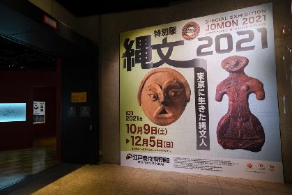 """特別展『縄文2021-東京に生きた縄文人-』鑑賞レビュー 石器、土器、土偶……、圧倒的な数の考古資料で""""東京の縄文人""""のリアルに迫る"""