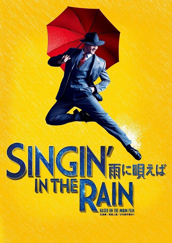 『SINGIN' IN THE RAIN -雨に唄えば-』