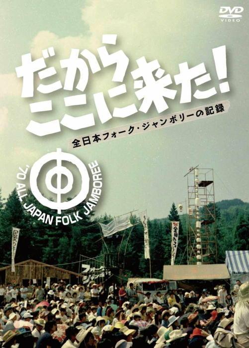「全日本フォークジャンボリー1970」記録DVDジャケットより