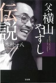 """""""天才漫才師""""横山やすしさんの素顔を息子・木村一八が著書で明かす 本妻と愛人の対決、父親ぶりなど知られざるエピソード満載"""