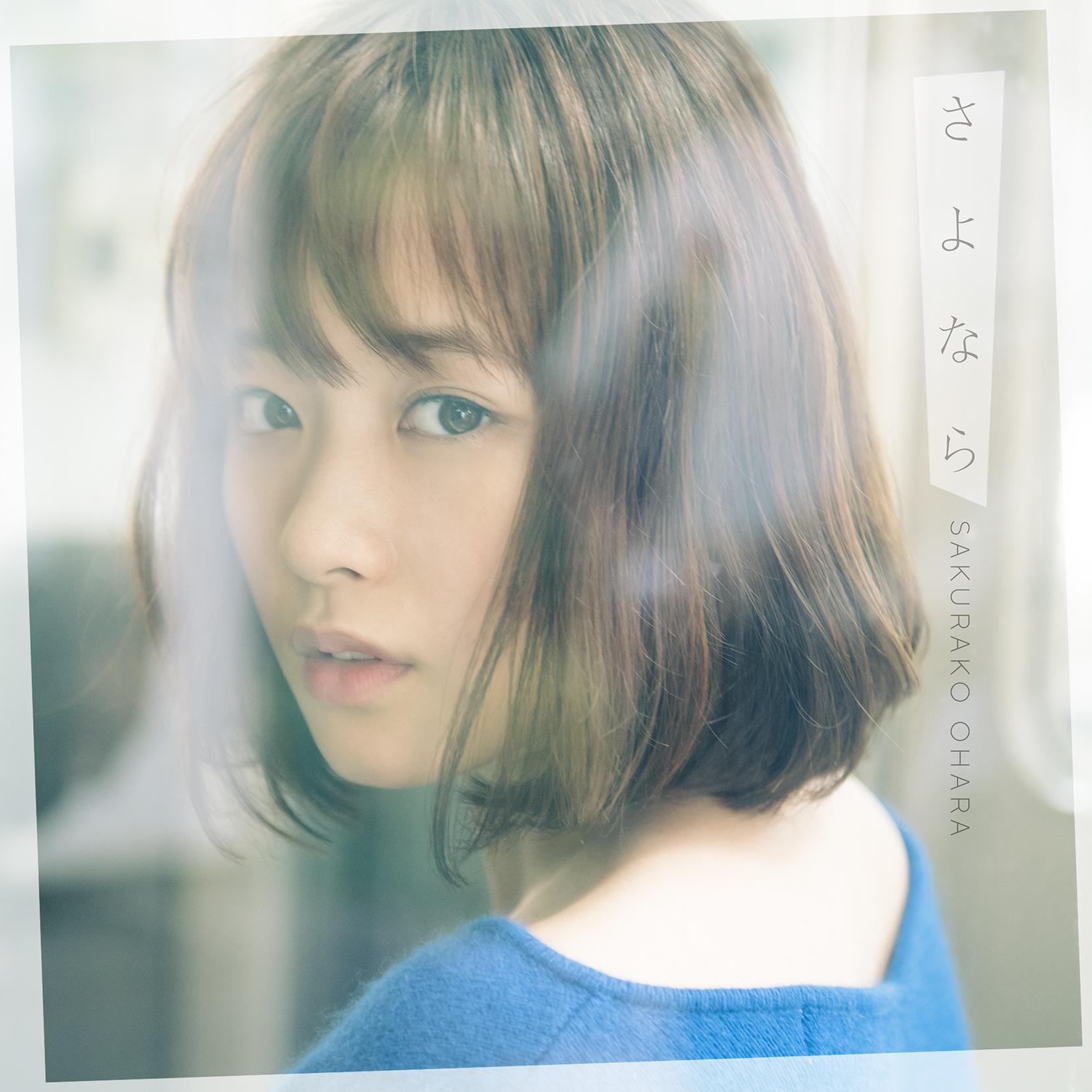 大原櫻子「さよなら」通常盤