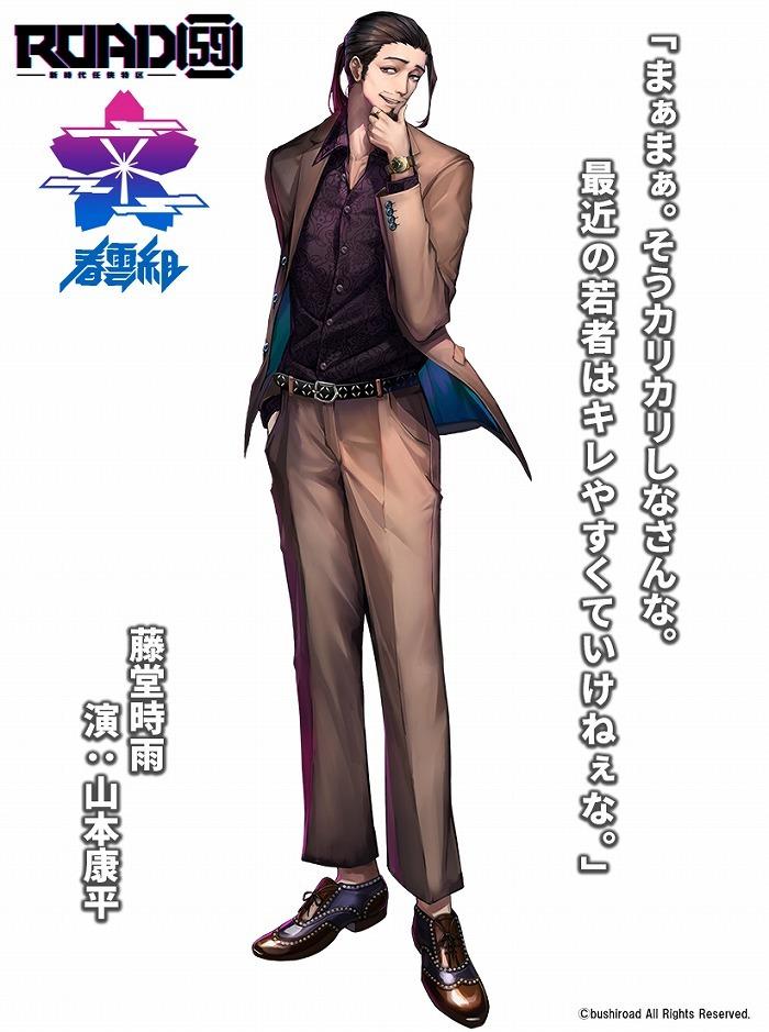 藤堂時雨(演:山本康平)のキャラクターイラストビジュアル  (C)bushiroad All Rights Reserved.