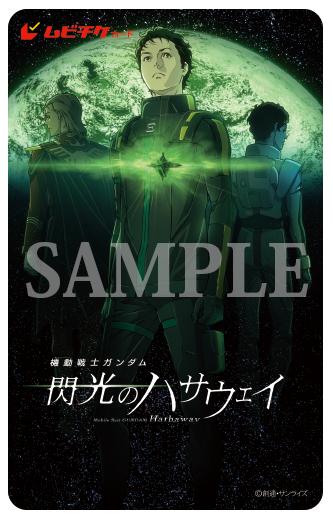 ムビチケ第3弾_SAMPLE (C)創通・サンライズ