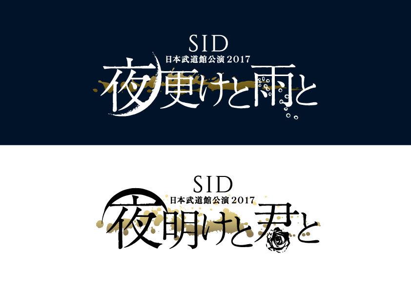 シド 武道館ロゴ