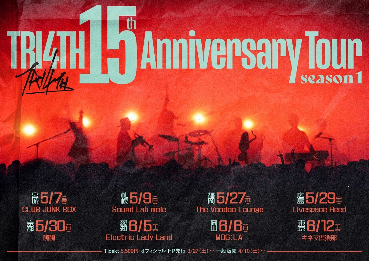 TRI4TH_15thAnniversaryTour_Flyer