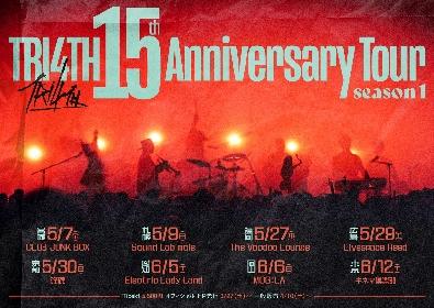TRI4TH、バンド結成15周年を記念した全国ツアー開催を発表&オフィシャルファンサイトも開設