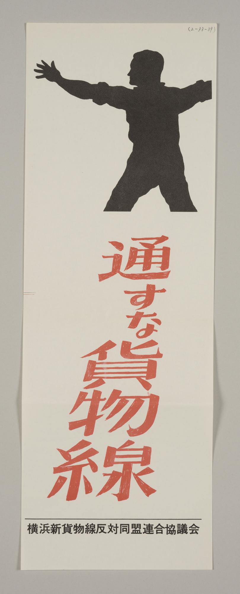 横浜新貨物線反対同盟ポスター 通すな貨物線 立教大学共生社会研究センター蔵