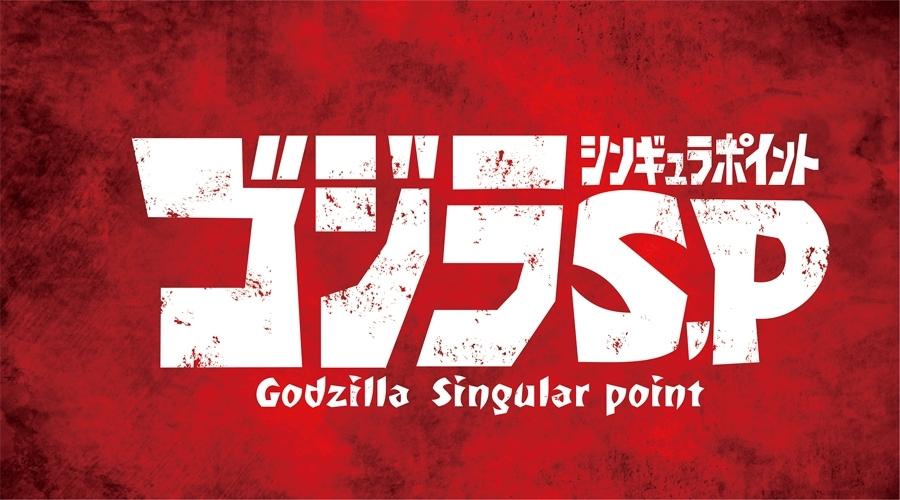『ゴジラ S.P<シンギュラポイント>』ロゴ (C) 2020 TOHO CO., LTD.
