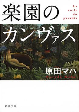 原田マハ『楽園のカンヴァス』 新潮社公式サイトより(http://www.shinchosha.co.jp/book/125961/)
