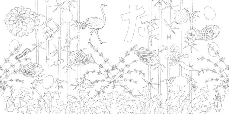 竹、たいやき、タンポポなどが描かれている「た」のページ