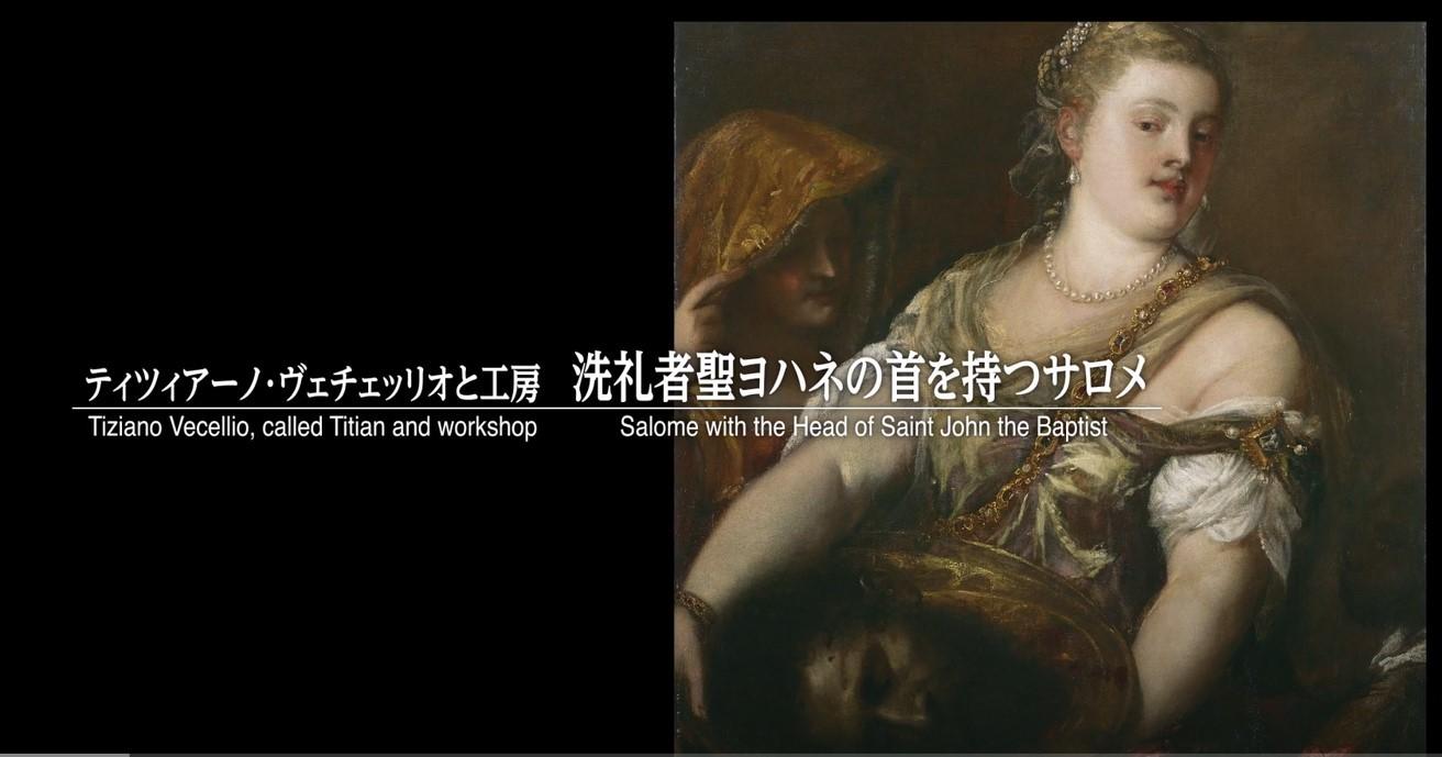【国立西洋美術館 ギャラリートーク】ティツィアーノ・ヴェチェッリオと工房《洗礼者聖ヨハネの首を持つサロメ》 YouTube公式チャンネルより