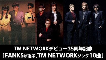 TM NETWORKデビュー35周年記念ファン投票実施&ソニー&エイベックス共同企画ベスト盤発売決定