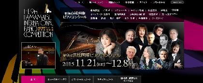 浜松国際ピアノコンクール開幕