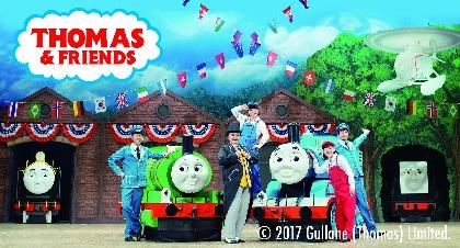 """きかんしゃトーマスが家族で楽しめるミュージカルになって登場 2017年ツアーが""""発車"""""""