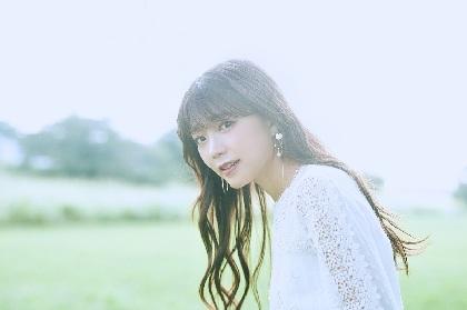 三森すずこ、9thシングルに収録の「赤い公園」津野米咲による提供楽曲「ゆうがた」試聴動画を公開