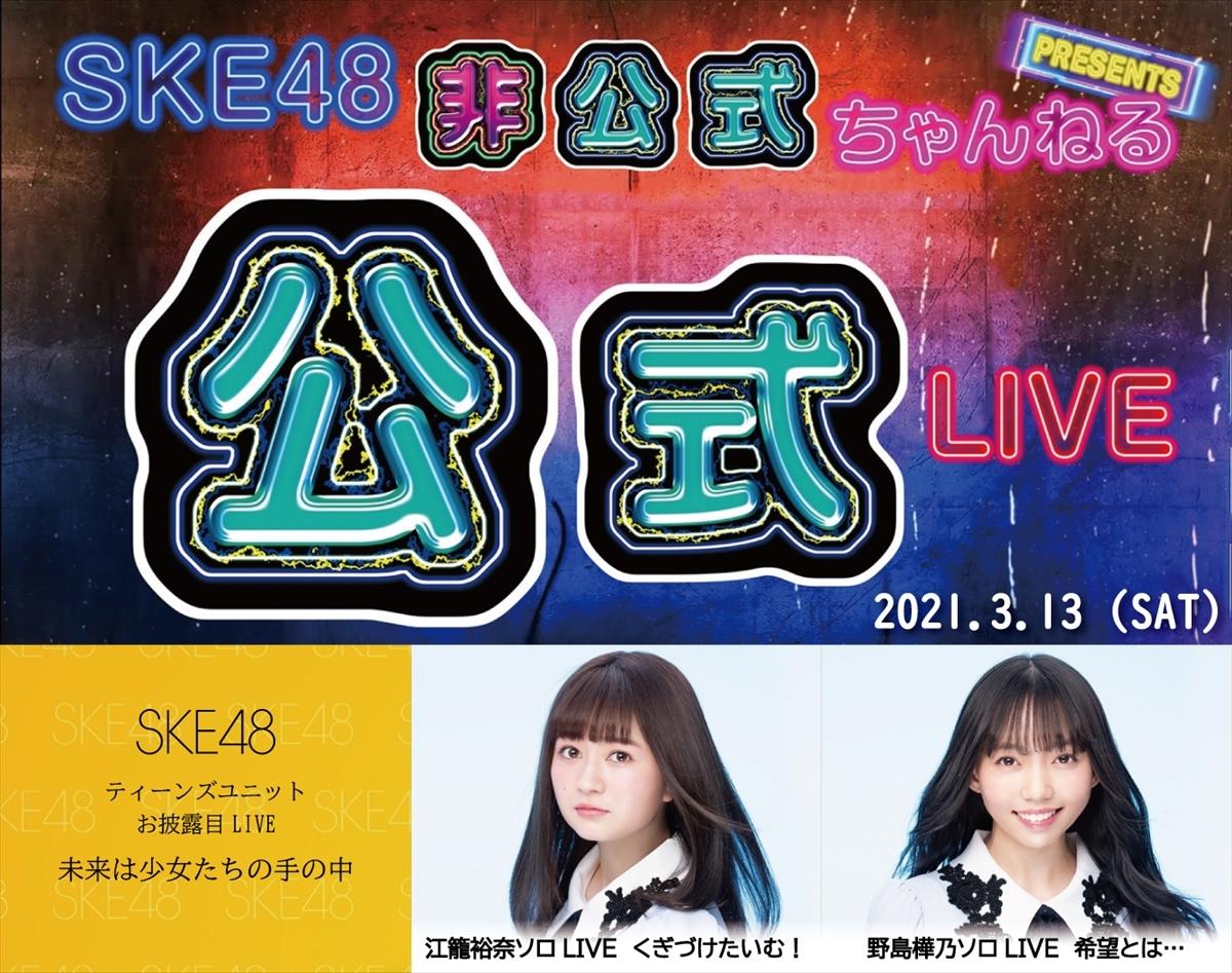 Presents SKE48公式LIVE 動画 2021年3月13日 210313