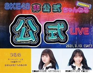 SKE48、3月に『SKE48非公式ちゃんねる Presents SKE48公式LIVE』を開催することが決定