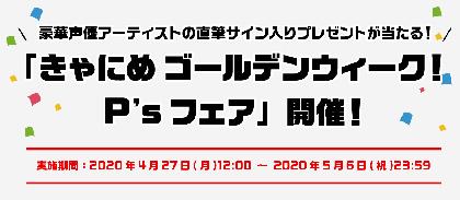 ポニーキャニオン所属声優アーティストの直筆サイン入りプレゼントが当たる!「きゃにめ 」フェア開催
