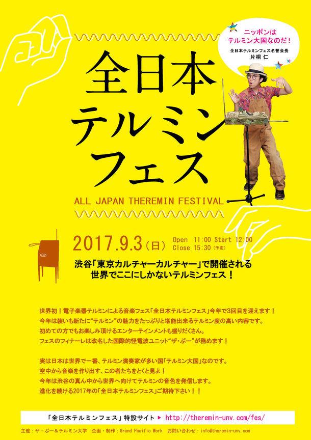 「全日本テルミンフェス」チラシ表