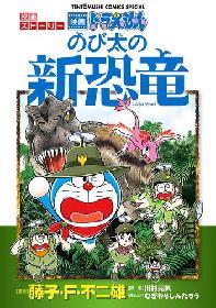 公開中『映画ストーリー ドラえもん のび太の新恐竜』コミックを期間限定無料試し読み