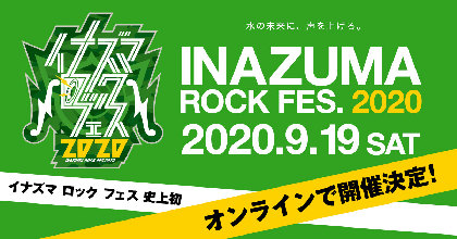 『イナズマロック フェス 2020』ライブ配信サブスクリプションサービスのプラットフォーム「サブスク LIVE」を使ったオンラインでの開催が決定