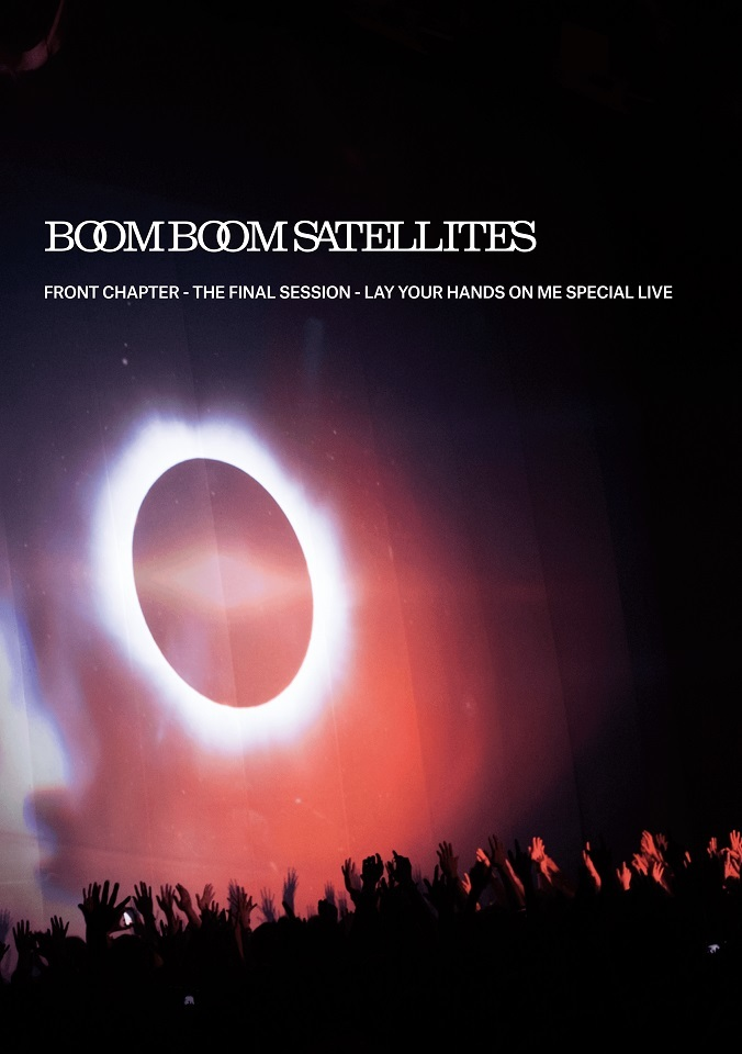 BOOM BOOM SATELLITES『FRONT CHAPTER-THE FINAL SESSION-LAY YOUR HANDS ON ME SPECIAL LIVE』通常盤
