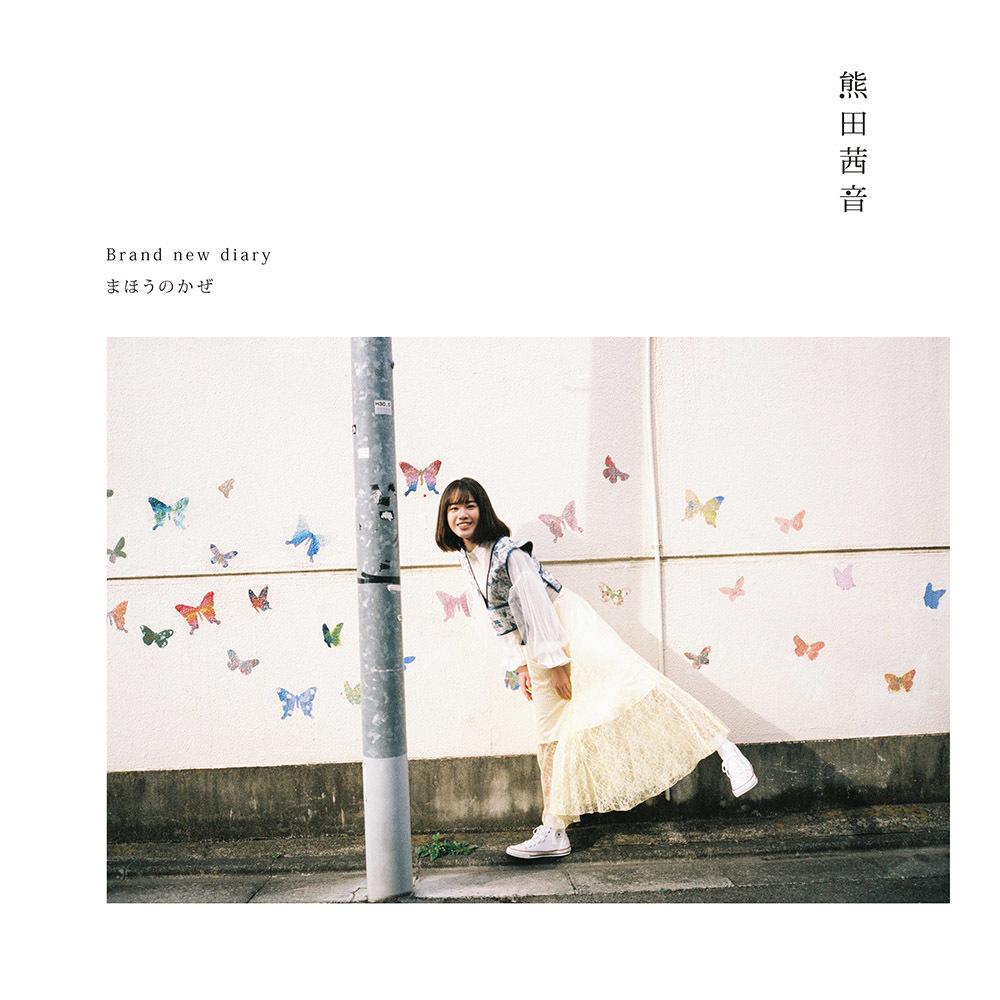 【アーティスト盤】熊田茜音2ndシングル「Brand new diary / まほうのかぜ」