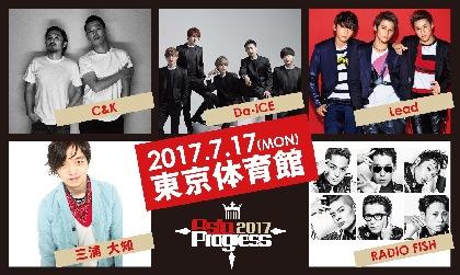 『AsiaProgress 2017』開催決定 第一弾発表で三浦大知、Da-iCE、RADIO FISH、C&K、Lead