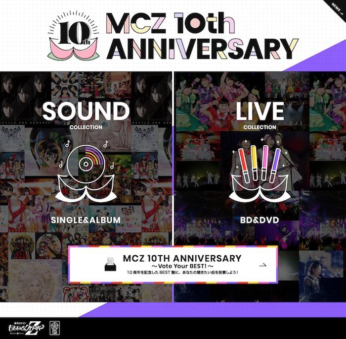 『MCZ 10th ANNIVERSARY』