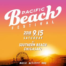 湘南のサザンビーチで行うフェス「PACIFIC BEACH FESTIVAL」が9月15日(土)開催決定!