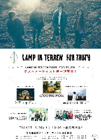 LAMP IN TERREN 対バンツアー・ゲスト第一弾発表でGOOD ON THE REEL、Halo at 四畳半、LEGO BIG MORLら全5組