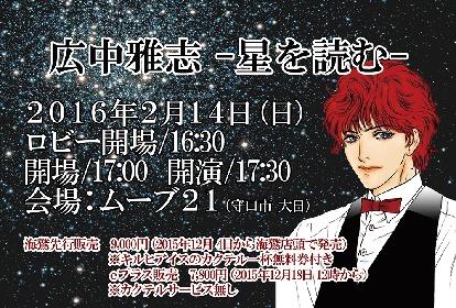 銀英伝ファン必見!広中雅志さん(キルヒアイス役)のナレーションで星と映像と音楽を堪能できる夢のイベント開催決定!