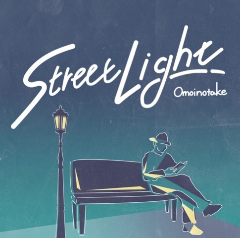 『Street Light』