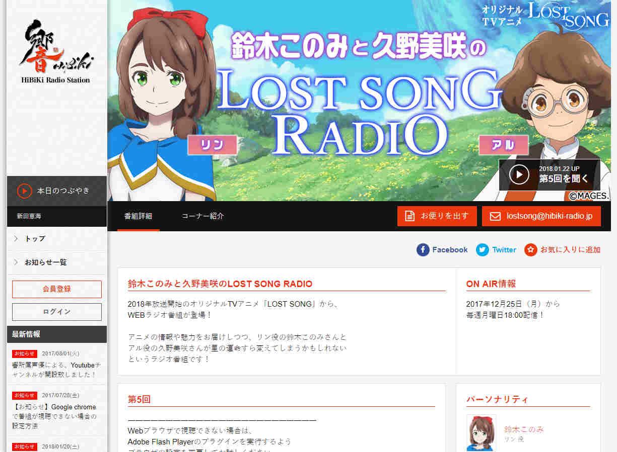 WEBラジオ「鈴木このみと久野美咲のLOST SONG RADIO」。WEBブラウザ、専用アプリで聞くことができる。
