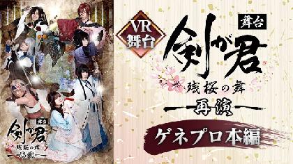 舞台『剣が君-残桜の舞-』再演 DVD版に未収録のゲネプロ本編がVR映像配信決定