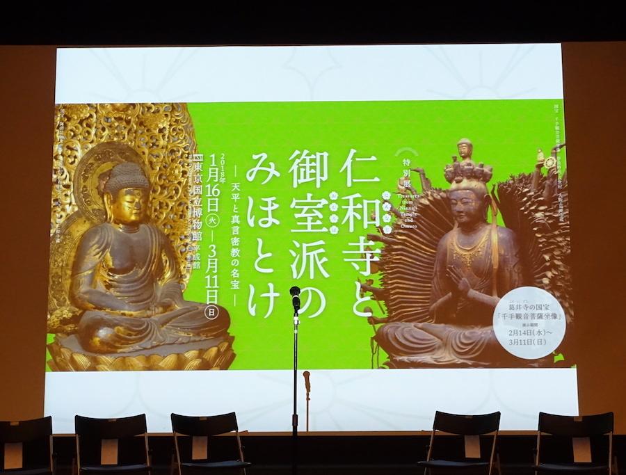 特別展『仁和寺と御室派のみほとけ』記者発表会