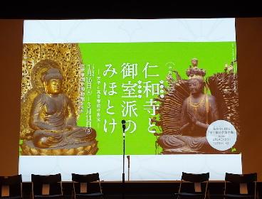 守り伝えられてきた仏教世界へ誘われる 特別展『仁和寺と御室派のみほとけ』記者発表会をレポート