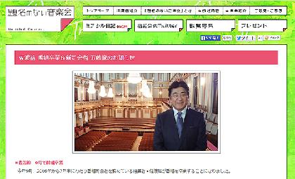 『題名のない音楽会』司会、佐渡裕から五嶋龍へバトンタッチ!