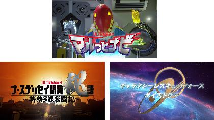 新TVシリーズ『ウルトラマントリガー』本編の第2弾PV公開&3本の短篇新作が制作決定