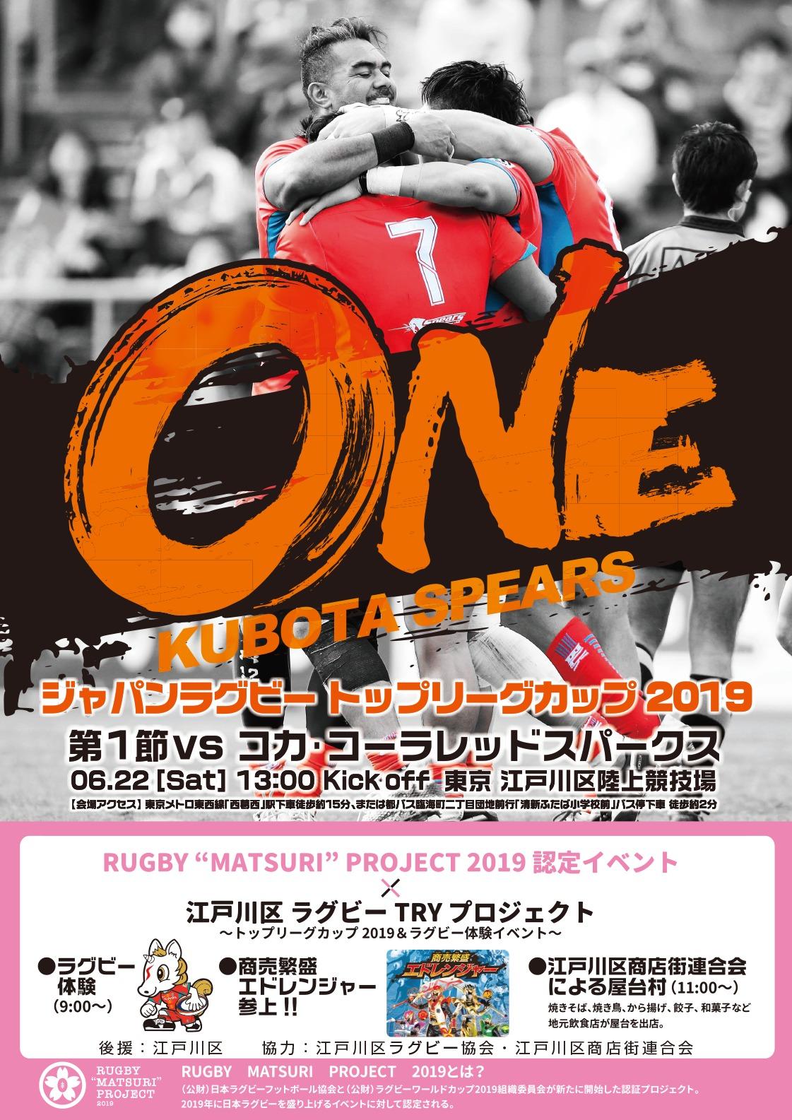 『ジャパンラグビー トップリーグカップ2019』が6月22日(土)に開幕する