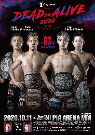 -63kg「日本人最強」は誰だ!?『RISE DEAD OR ALIVE 2020』で1DAYトーナメント