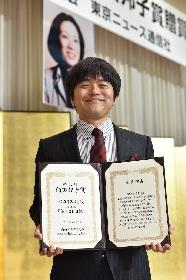バカリズム、第36回向田邦子賞を受賞「2連覇できるように頑張りたい(笑)」