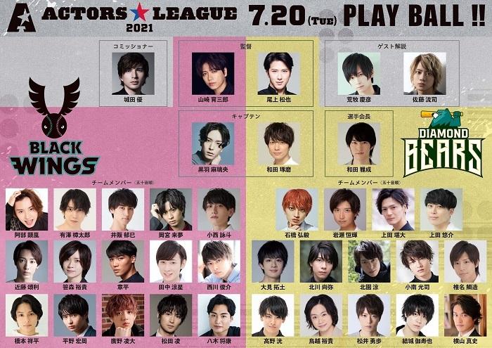 (C) ACTORS☆LEAGUE 2021