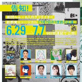 門田奈菜、永田崇人、今拓哉が七夕の物語を描く 6人のクリエイターと劇団らふがコラボした、ミュージカルを配信