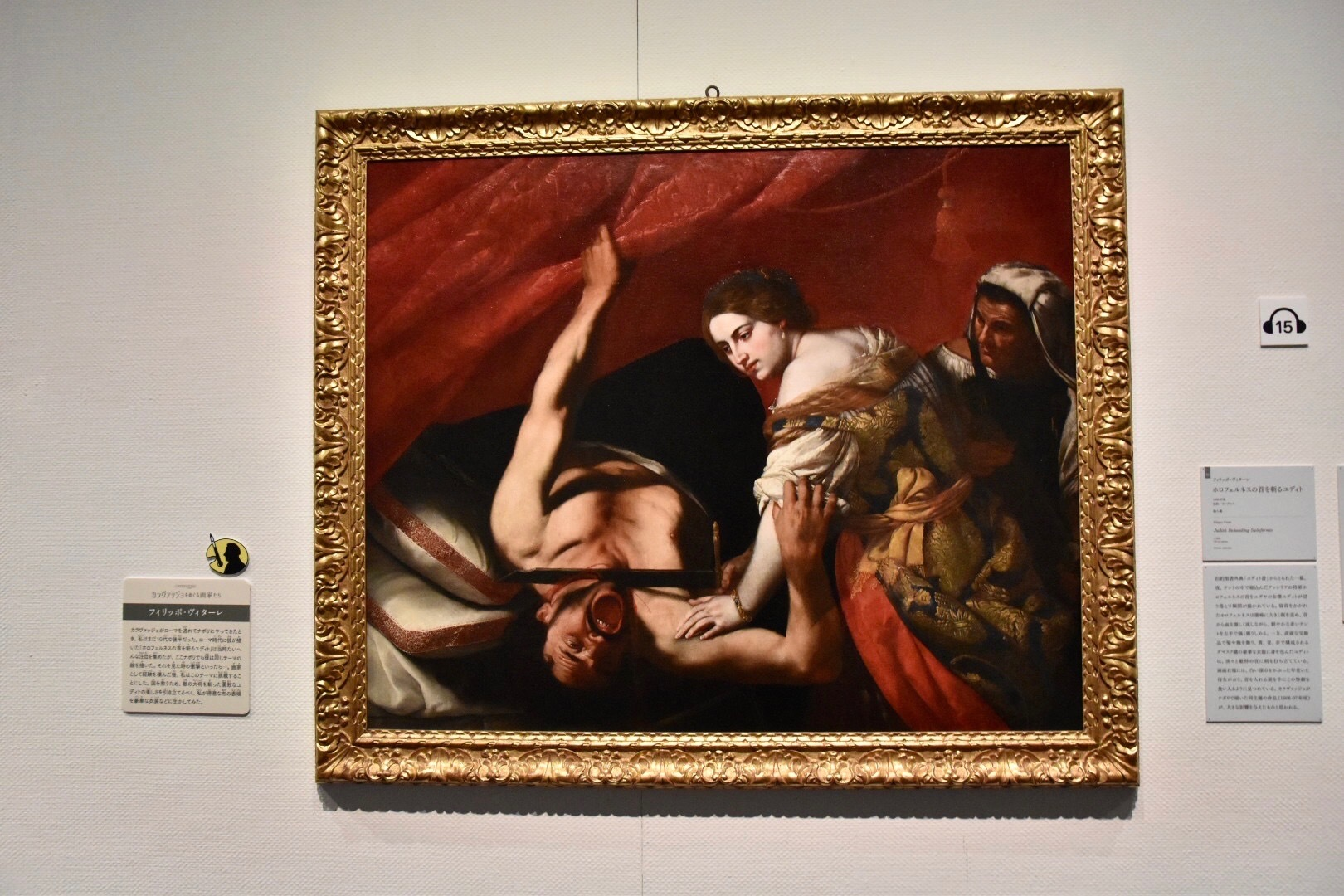 ホロフェルネス の 首 を 斬る ユディト