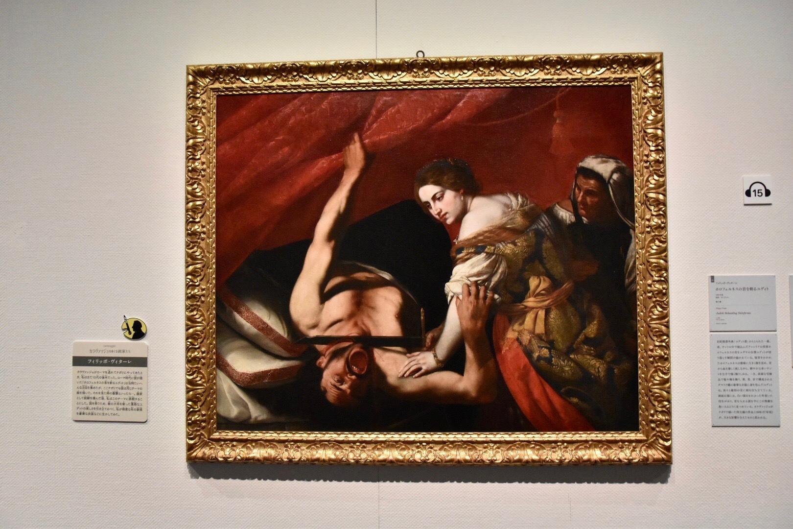 フィリッポ・ヴィターレ《ホロフェルネスの首を斬るユディト》1635年頃(個人蔵)