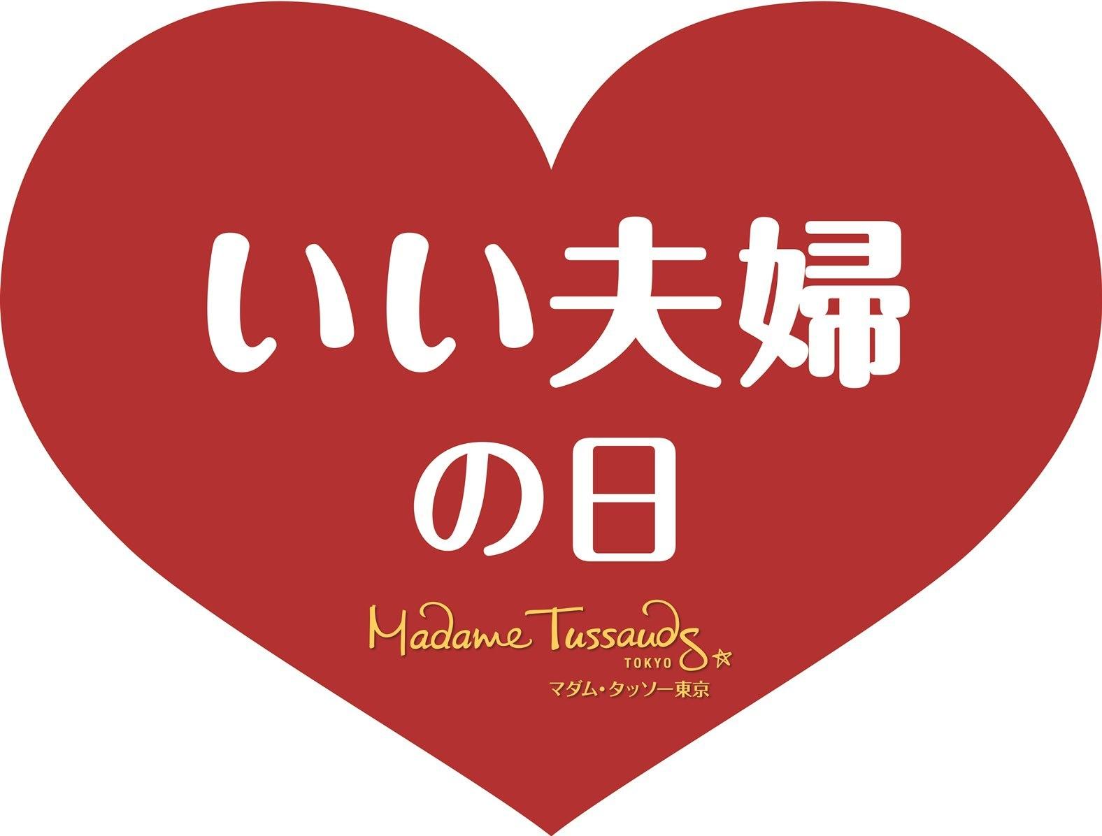 マダム・タッソー東京「いい夫婦の日」キャンペーン