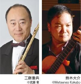 第17回 ワンダフル one アワー 工藤重典(フルート) & 鈴木大介(ギター) デュオ